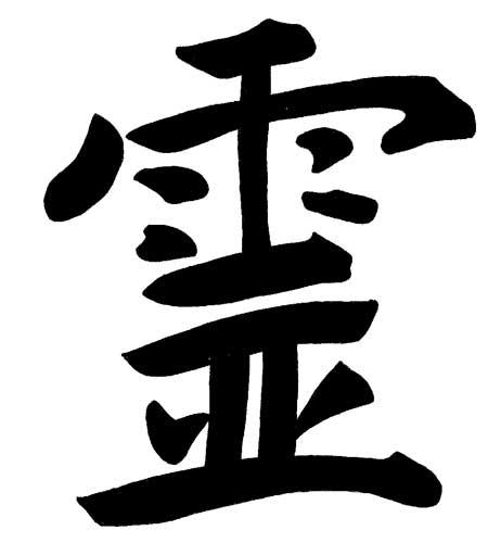 """Ideograma """"Ki"""""""